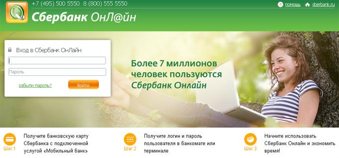 Сбербанк Онлайн вход в личный кабинет Сбербанка